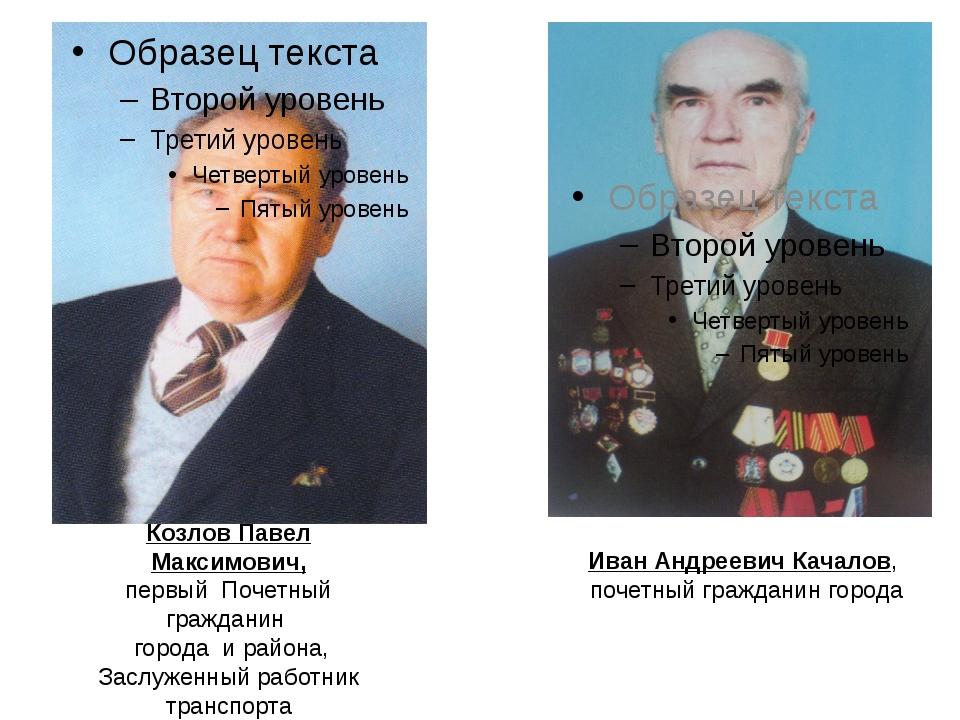 Козлов Павел Максимович, первый Почетный гражданин города и района, Заслужен...