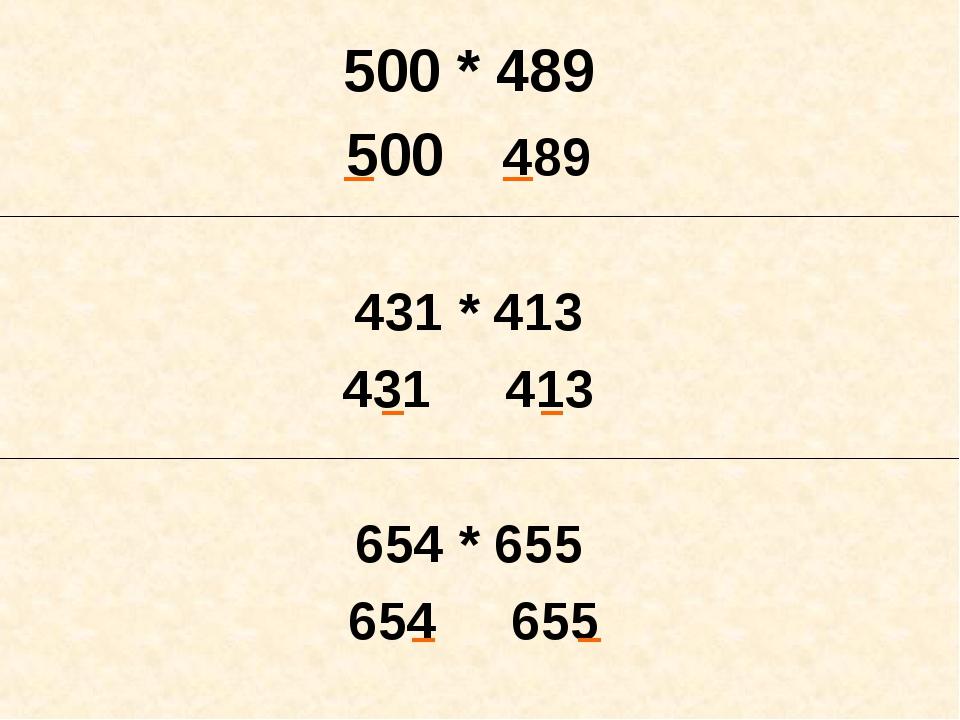 500 * 489 500 489 431 * 413 431 413 654 * 655 654 655