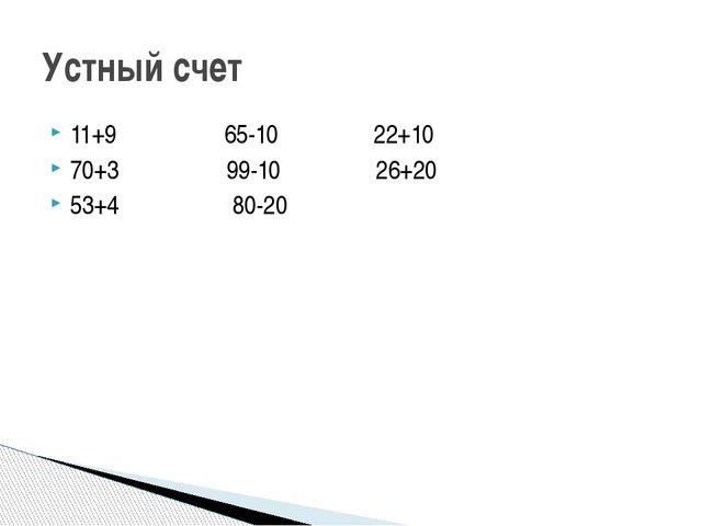 11+9 65-10 22+10 70+3 99-10 26+20 53+4 80-20 Устный счет