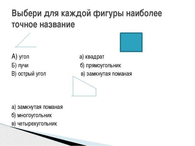 А) угол а) квадрат Б) лучи б) прямоугольник В) острый угол в) замкнутая лома...
