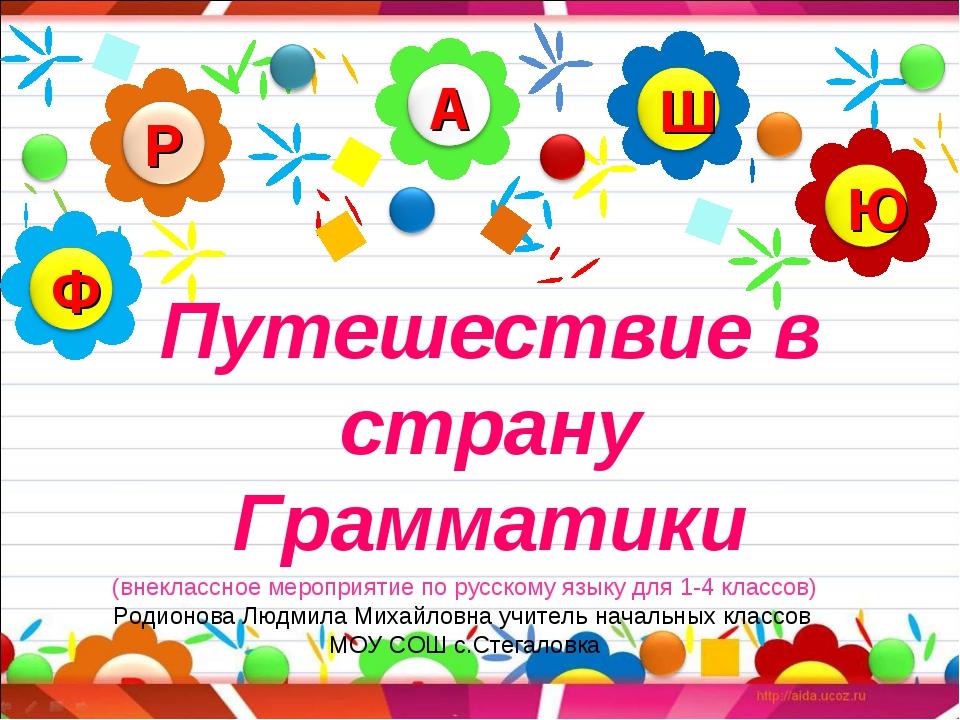Путешествие в страну Грамматики (внеклассное мероприятие по русскому языку дл...