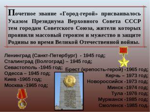 Почетное звание «Город-герой» присваивалось Указом Президиума Верховного Сове