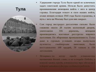 Тула Удержание города Тула было одной из ключевых задач советской армии. Нель