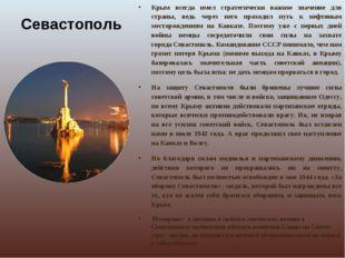 Севастополь Крым всегда имел стратегически важное значение для страны, ведь ч