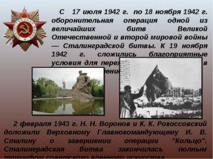 С 17 июля 1942 г. по 18 ноября 1942 г. оборонительная операция одной из вели