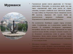 Мурманск Германская армия имела директиву от Гитлера: уничтожить Мурманск за