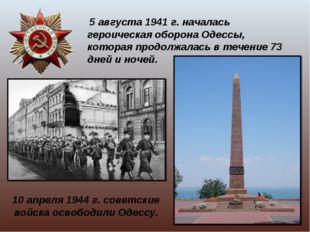 5 августа 1941 г. началась героическая оборона Одессы, которая продолжалась