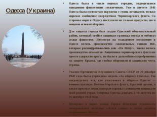 Одесса(Украина) Одесса была в числе первых городов, подвергшаяся нападению ф