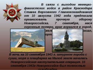 В связи с выходом немецко-фашистских войск в район Краснодара Ставка Верховн