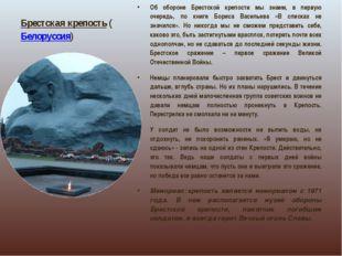 Брестская крепость(Белоруссия) Об обороне Брестской крепости мы знаем, в пер