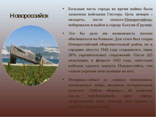 Новороссийск Большая часть города во время войны была захвачена войсками Гитл