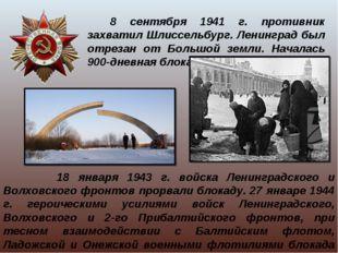 8 сентября 1941 г. противник захватил Шлиссельбург. Ленинград был отрезан