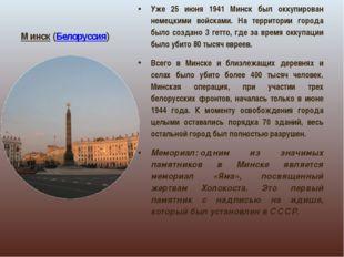 Минск(Белоруссия) Уже 25 июня 1941 Минск был оккупирован немецкими войсками.