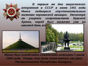 В первые же дни нацистского вторжения в СССР в июне 1941 года Минск подвергс