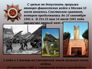 С целью не допустить прорыва немецко-фашистских войск к Москве 10 июля начал