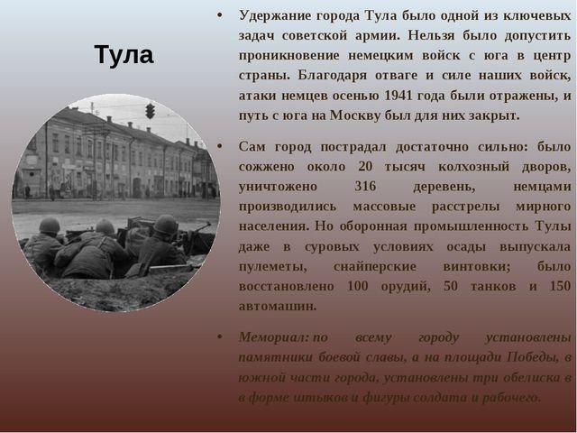 Тула Удержание города Тула было одной из ключевых задач советской армии. Нель...