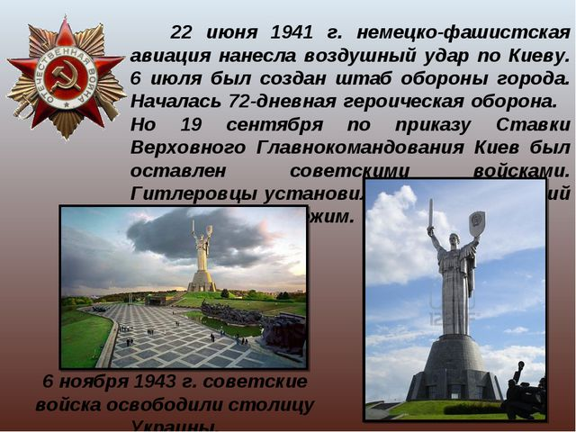 22 июня 1941 г. немецко-фашистская авиация нанесла воздушный удар по Киеву....