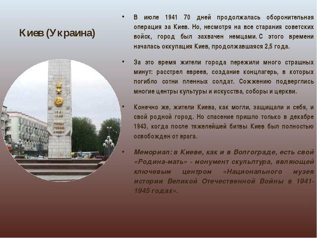 Киев (Украина) В июле 1941 70 дней продолжалась оборонительная операция за Ки...