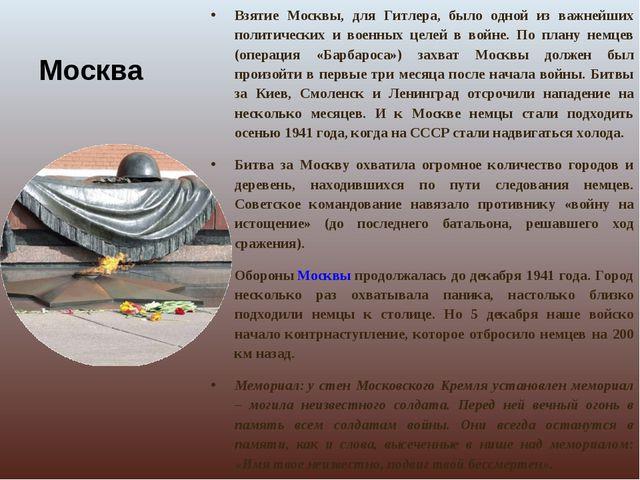 Москва Взятие Москвы, для Гитлера, было одной из важнейших политических и вое...