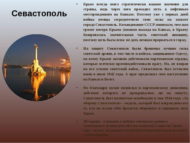 Севастополь Крым всегда имел стратегически важное значение для страны, ведь ч...