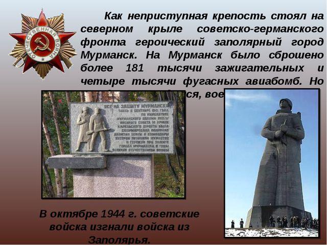Как неприступная крепость стоял на северном крыле советско-германского фронт...