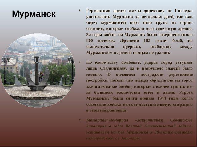 Мурманск Германская армия имела директиву от Гитлера: уничтожить Мурманск за...