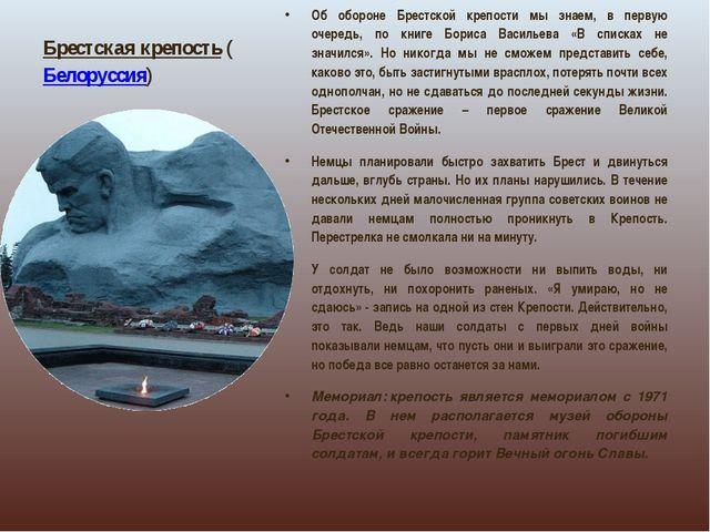 Брестская крепость(Белоруссия) Об обороне Брестской крепости мы знаем, в пер...