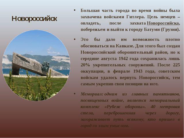Новороссийск Большая часть города во время войны была захвачена войсками Гитл...