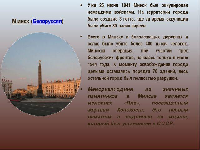 Минск(Белоруссия) Уже 25 июня 1941 Минск был оккупирован немецкими войсками....