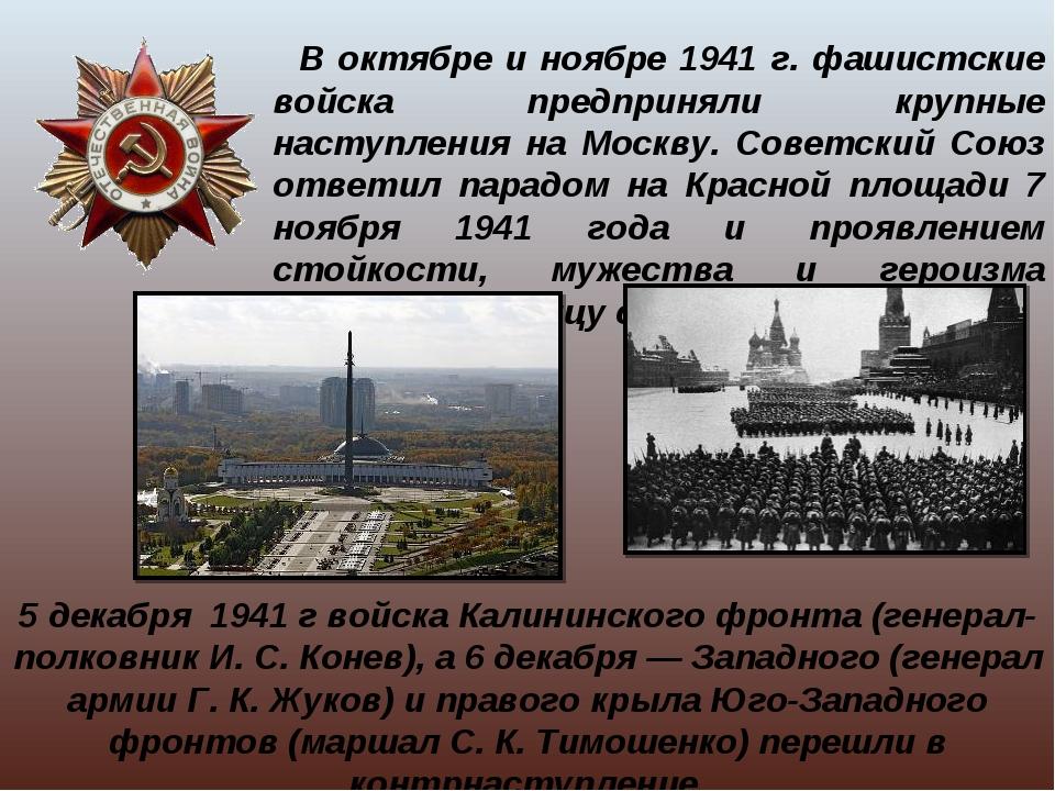 В октябре и ноябре 1941 г. фашистские войска предприняли крупные наступления...