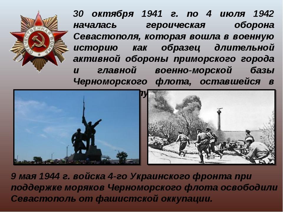 Памятный знак на месте командного пункта четвертого сектора обороны севастополя