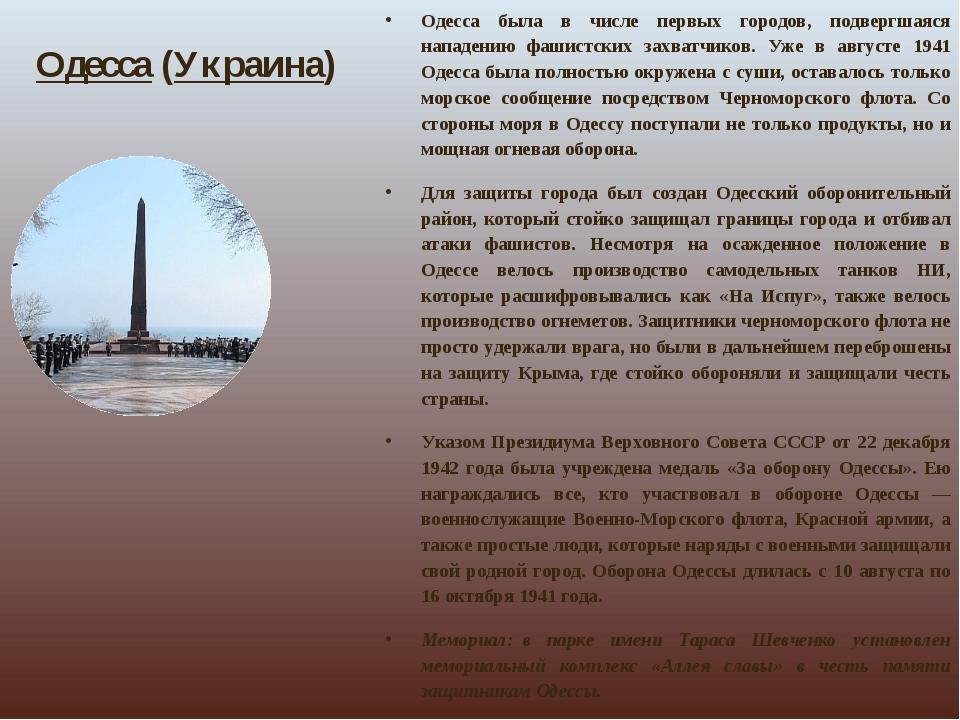 Одесса(Украина) Одесса была в числе первых городов, подвергшаяся нападению ф...