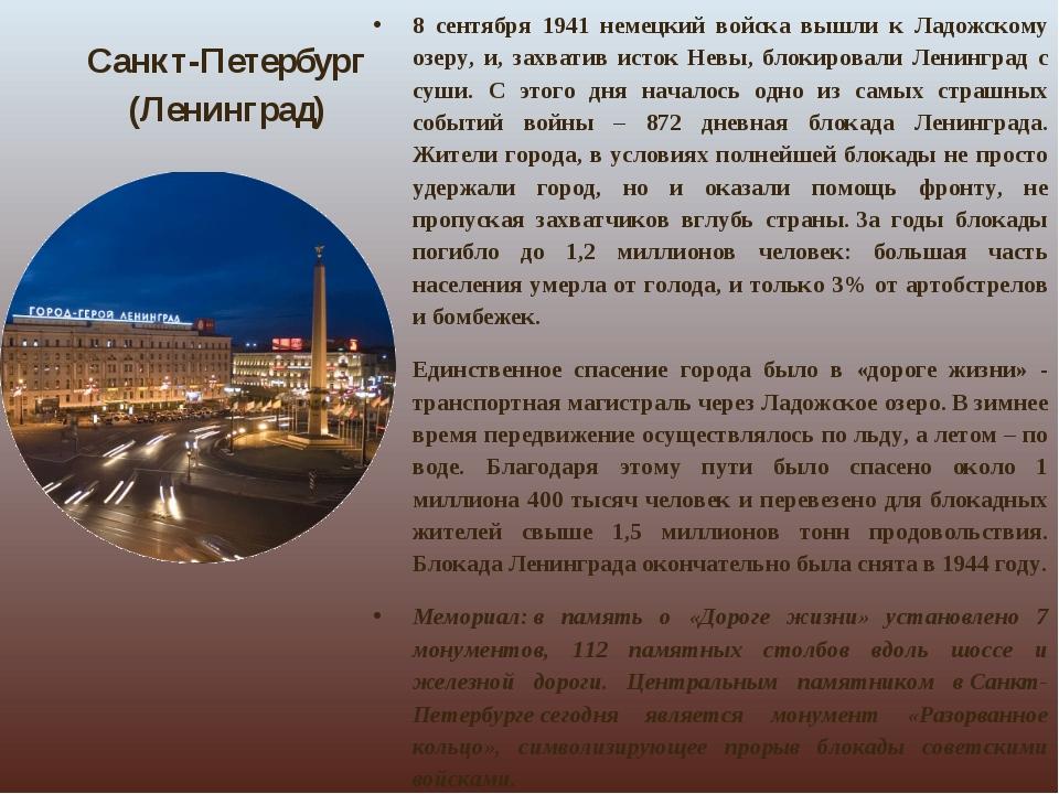 Санкт-Петербург (Ленинград) 8 сентября 1941 немецкий войска вышли к Ладожском...