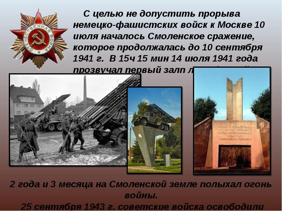 С целью не допустить прорыва немецко-фашистских войск к Москве 10 июля начал...