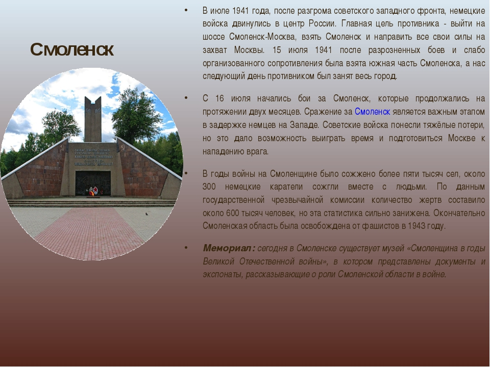 Смоленск В июле 1941 года, после разгрома советского западного фронта, немецк...