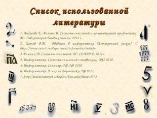 Список использованной литературы 1. Андреева Е., Фалина И. Системы счисления