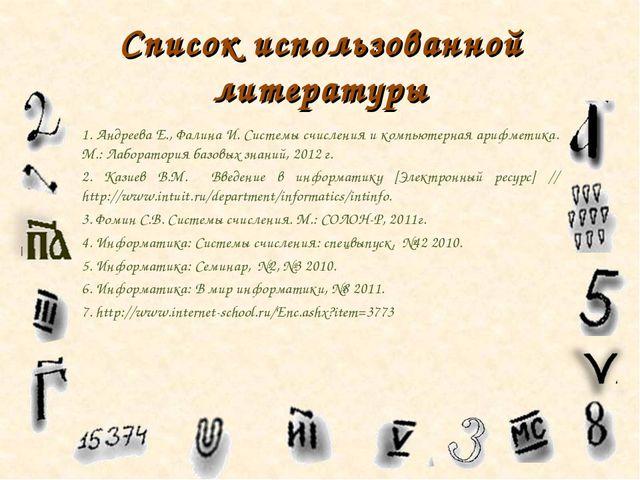 Список использованной литературы 1. Андреева Е., Фалина И. Системы счисления...