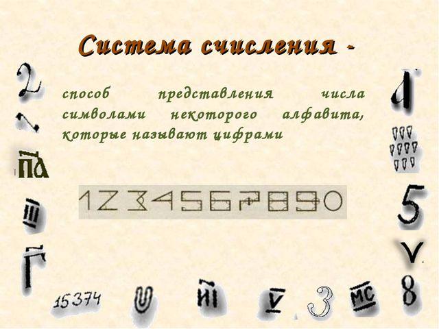 Система счисления - способ представления числа символами некоторого алфавита,...