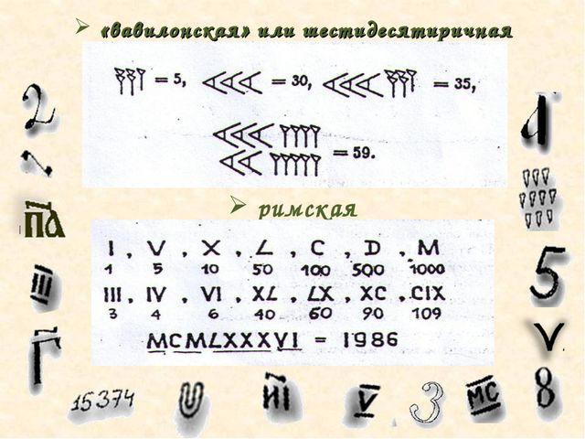«вавилонская» или шестидесятиричная римская