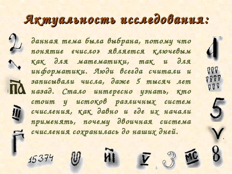 Доклад на тему система счисления древнего мира 2200