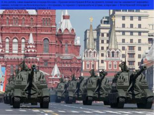 А это, ребята, самая знаменитая площадь Москвы – Красная (иллюстрация).$ Как