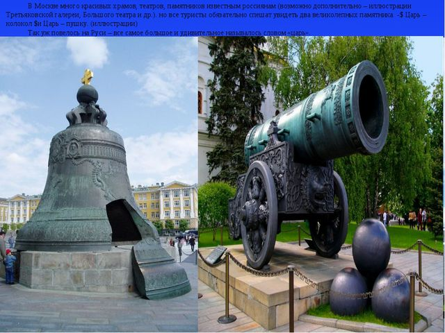 В Москве много красивых храмов, театров, памятников известным россиянам (возм...