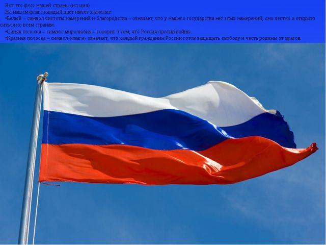 Вот этофлагнашей страны (ил-ция) На нашем флаге каждый цвет имеет значение:...