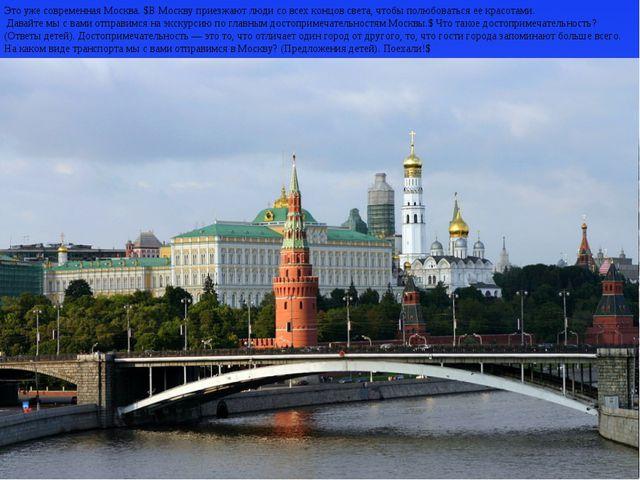 Это уже современная Москва. $В Москву приезжают люди со всех концов света, чт...