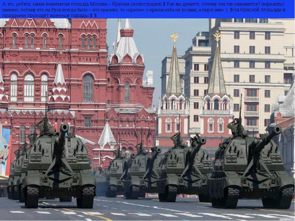 А это, ребята, самая знаменитая площадь Москвы – Красная (иллюстрация).$ Как...