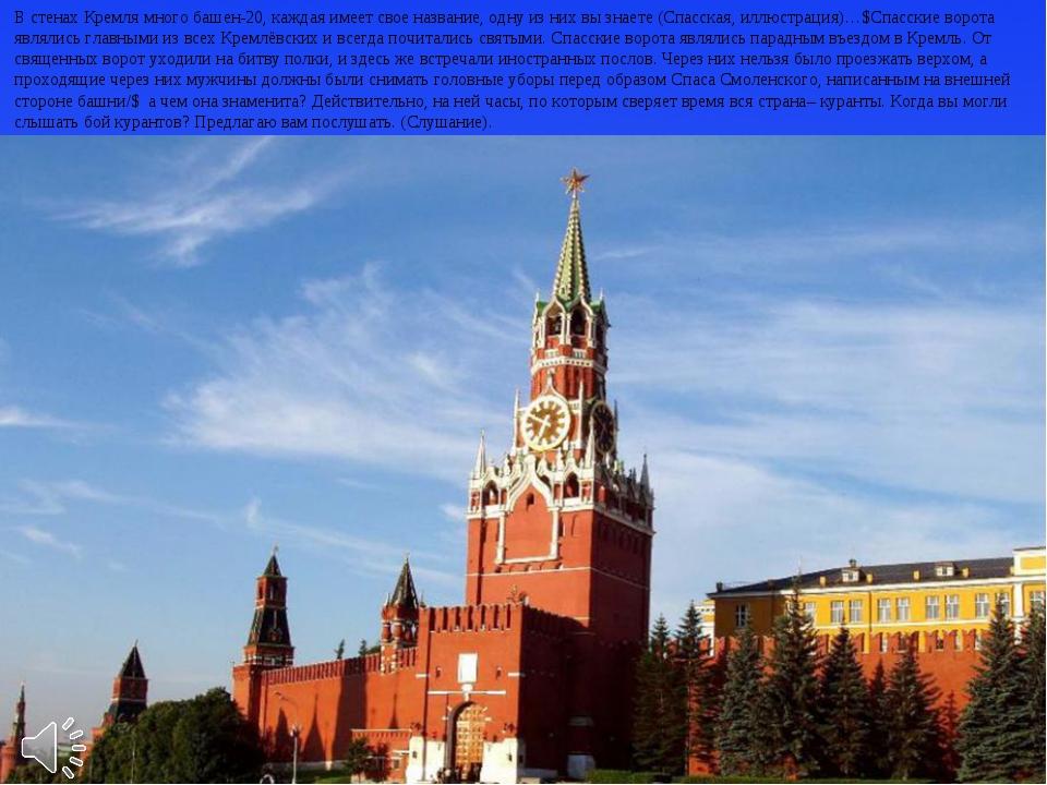 В стенах Кремля много башен-20, каждая имеет свое название, одну из них вы зн...