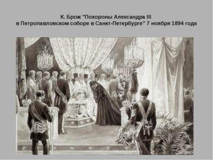 """К. Брож """"Похороны Александра III в Петропавловском соборе в Санкт-Петербурге"""""""