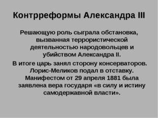 Контрреформы Александра III Решающую роль сыграла обстановка, вызванная терро