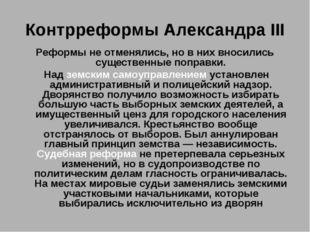 Контрреформы Александра III Реформы не отменялись, но в них вносились существ