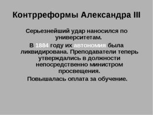 Контрреформы Александра III Серьезнейший удар наносился по университетам. В 1